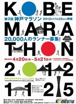 神戸マラソンパンフ.jpg